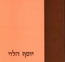 JosefHalevi-catalogus-I-001